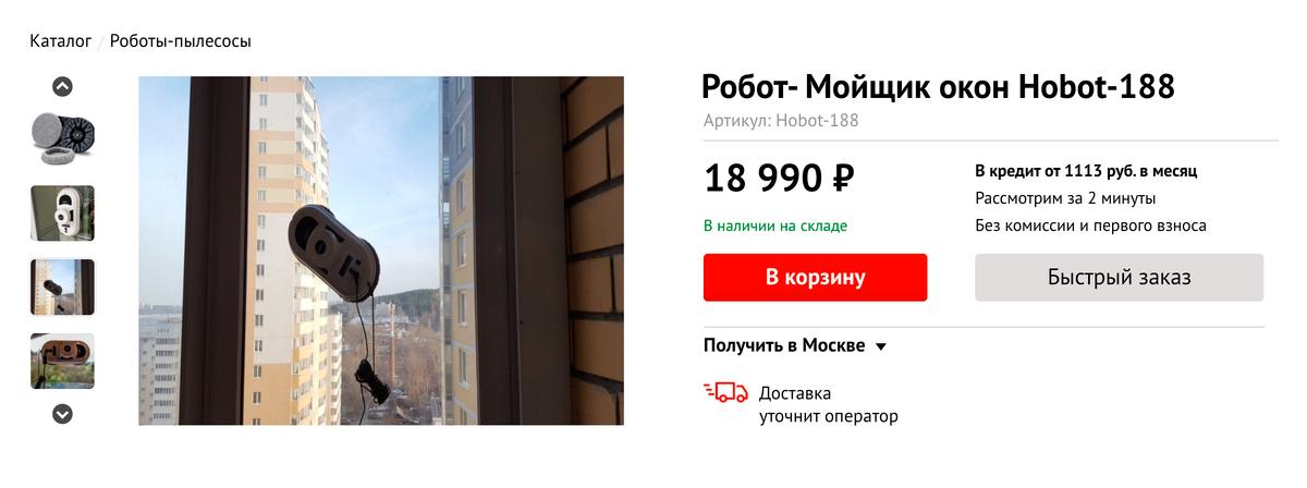 Такой робот длямойки окон стоит 18—20 тысяч рублей. Прибор держится на окне за счет вакуумного насоса, на случай отключения электричества или поломки есть страховочный тросик. Источник: «Экскам»