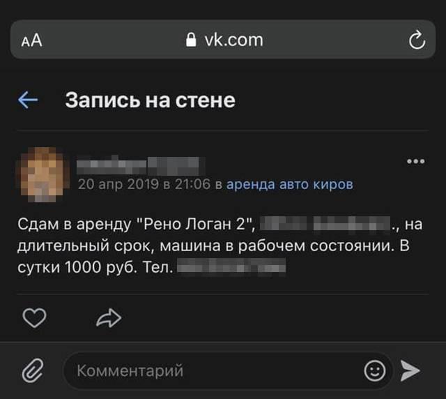 Я ввел в поисковик номер телефона и нашел во «Вконтакте» объявление, которое написал его владелец