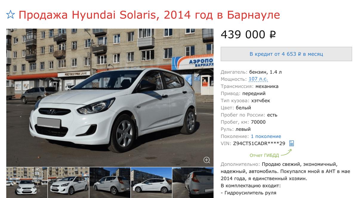 Объявление о продаже на сайте «Дром-ру»