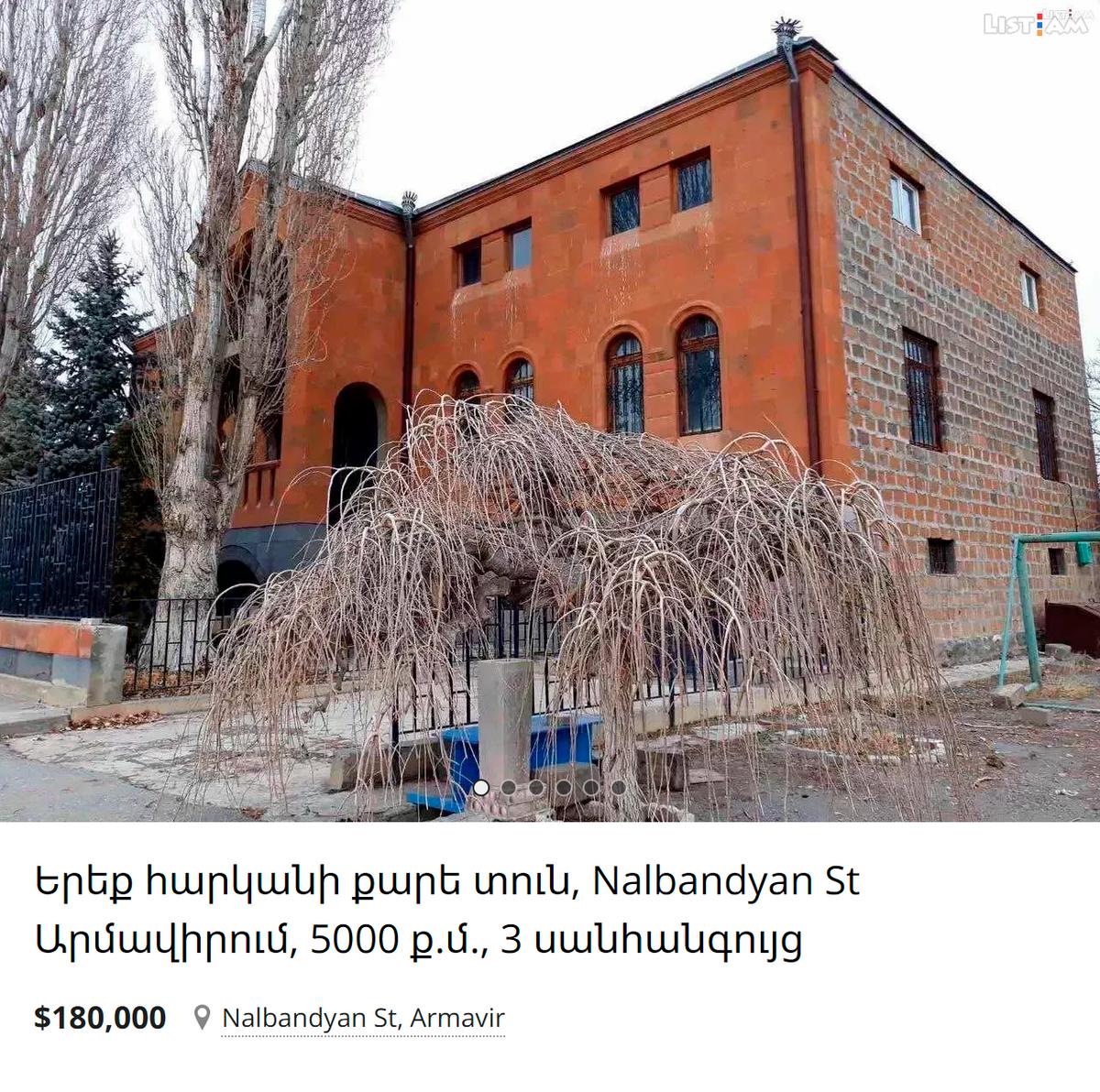 Трехэтажный дом площадью 5000&nbsp;м² с тремя ванными комнатами, евроремонтом, большим собственным двором и бассейном в центре города продают за 180 000$ (13 320 000<span class=ruble>Р</span>)