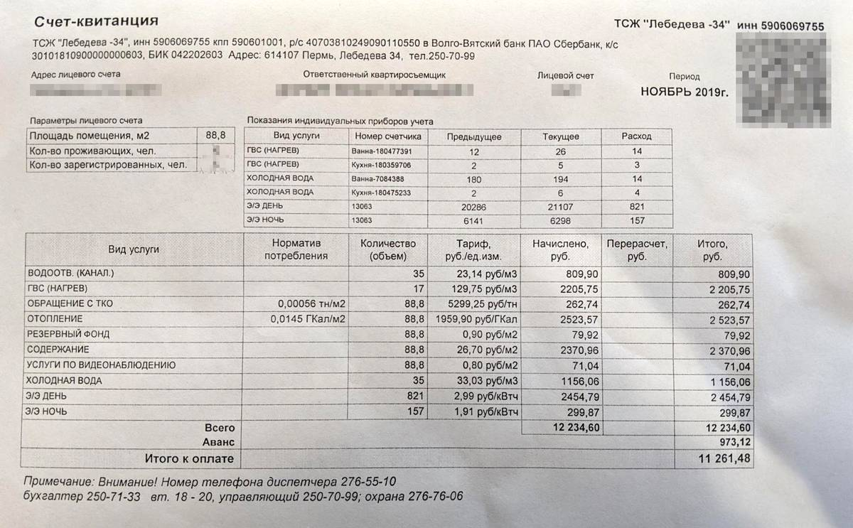 Квитанция за комуслуги, которая пришла в ноябре 2019 года от ТСЖ. За капремонт получили отдельную платежку
