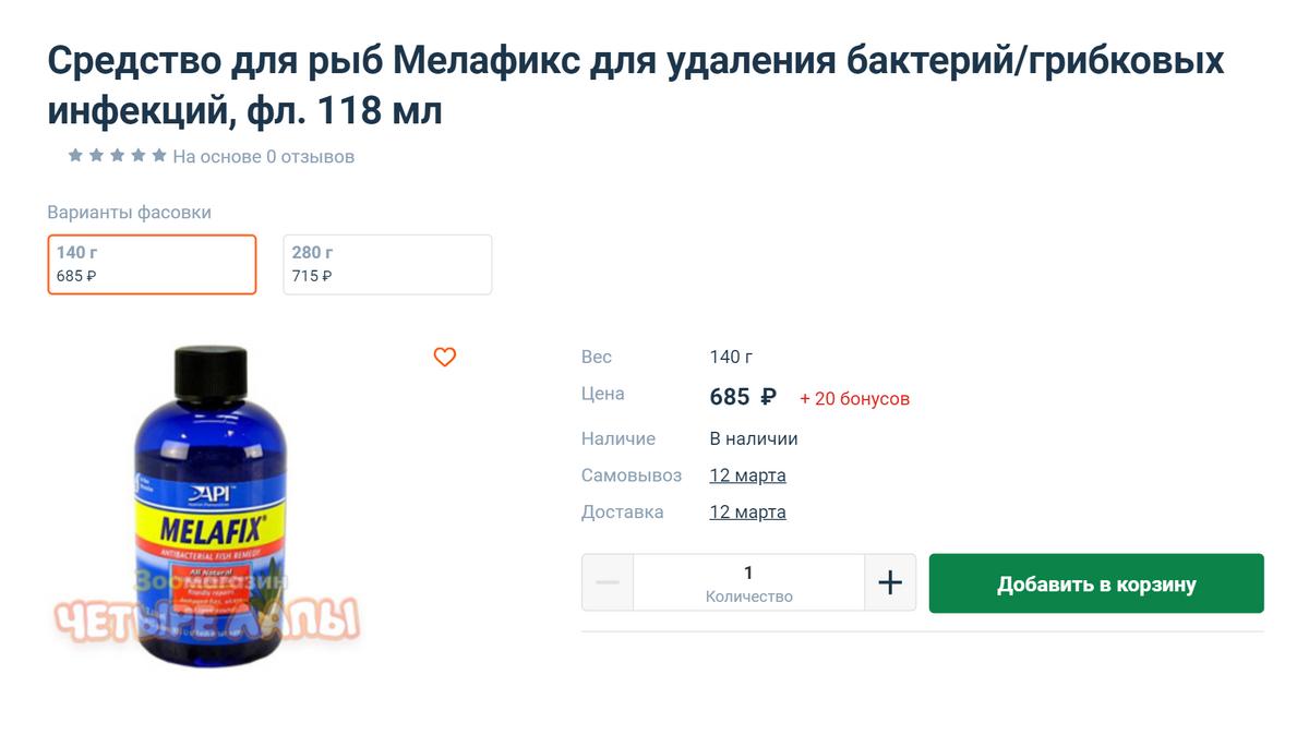 Один из лучших производителей — API, ноистоит «Мелафикс» отнего немало. Источник: 4lapy.ru