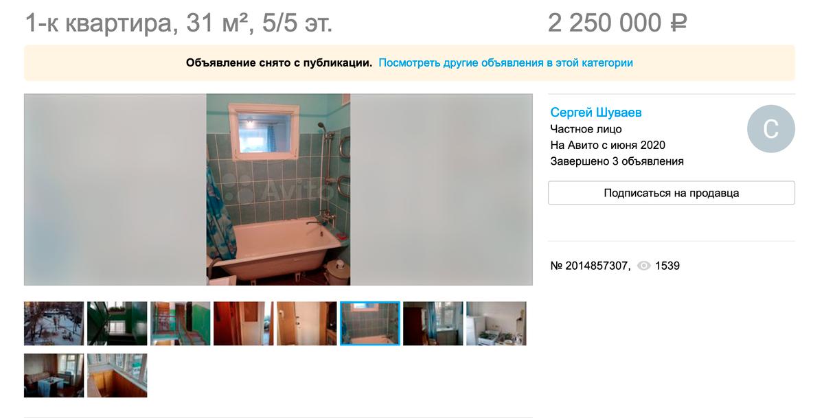 Однушка в Свердловском районе — 2,25 млн рублей