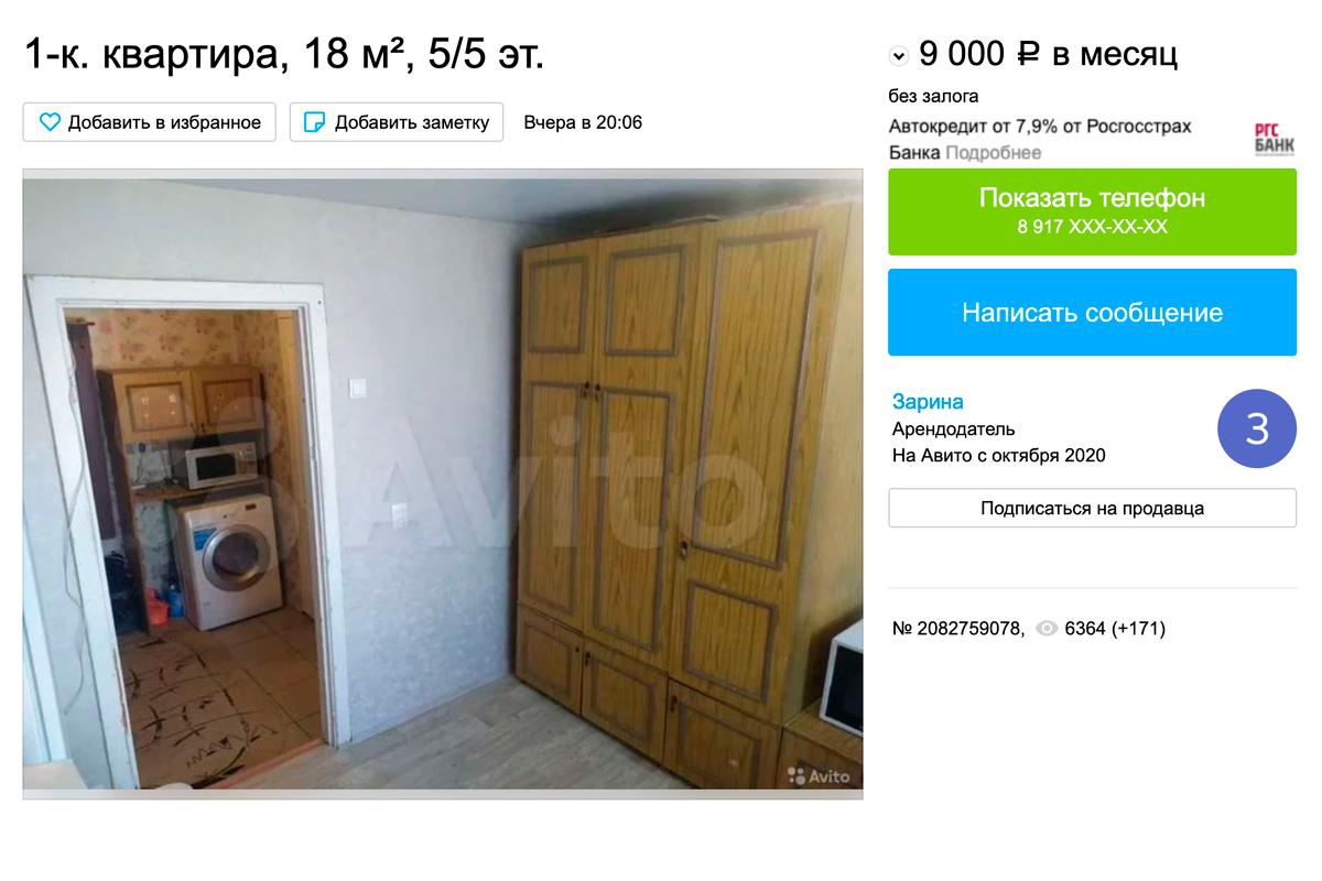 Если постараться, можно найти однокомнатную квартиру и за 9тысяч в месяц