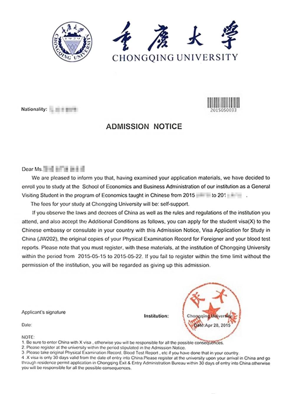 Так выглядит приглашение из китайского вуза. Это пример из интернета и от другого университета, потому что я не смогла найти свое, но суть та же. Источник: Study.cqu.edu.cn