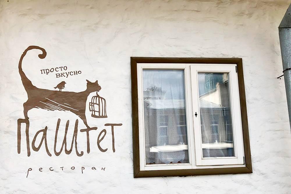 Еще один екатеринбургский ресторан русской кухни — «Паштет». Как можно догадаться, фирменное блюдо ресторана — домашний паштет