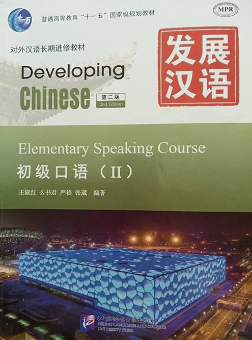 Второй — учебник по говорению