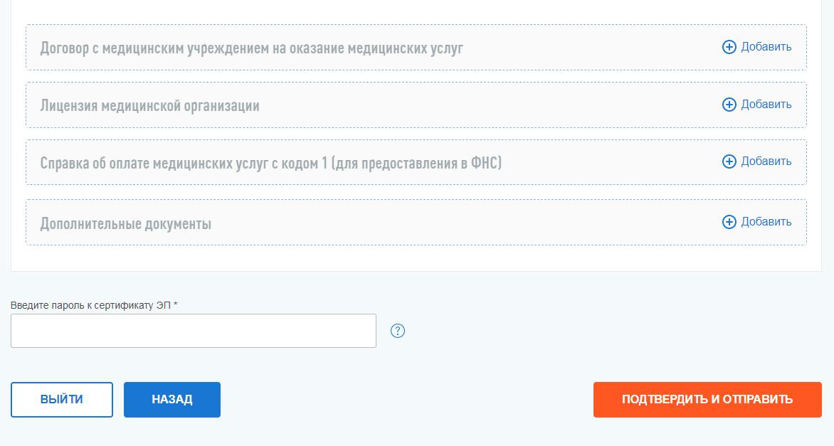 Вводим пароль от ЭП и нажимаем «Подтвердить и отправить»