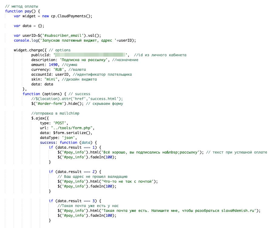 Так выглядит код платежного виджета