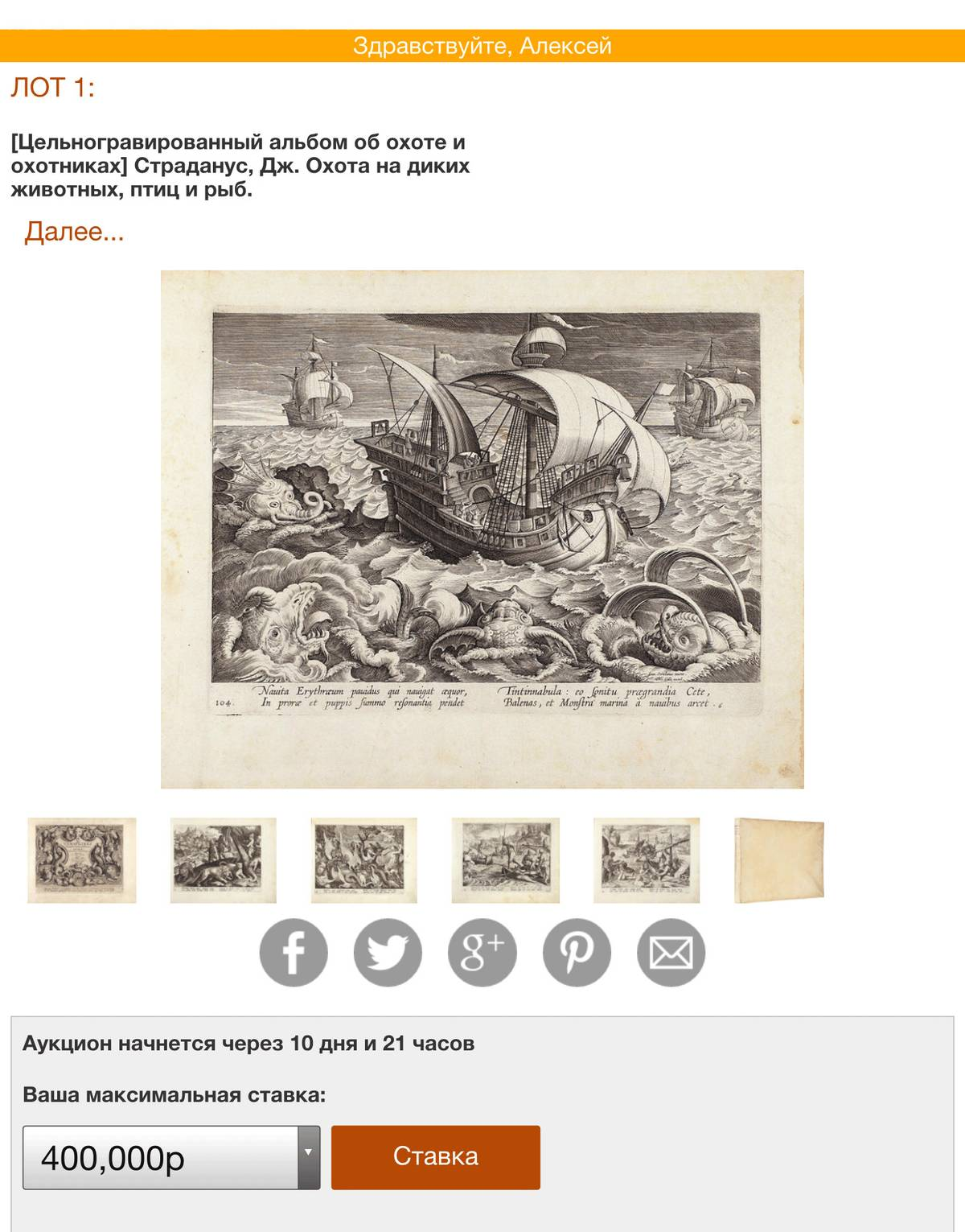 В России тоже выше всего ценят красивые книги. Вот на аукционе продают цельногравированный альбом об охоте и охотниках со стартовой ценой 400 тысяч рублей