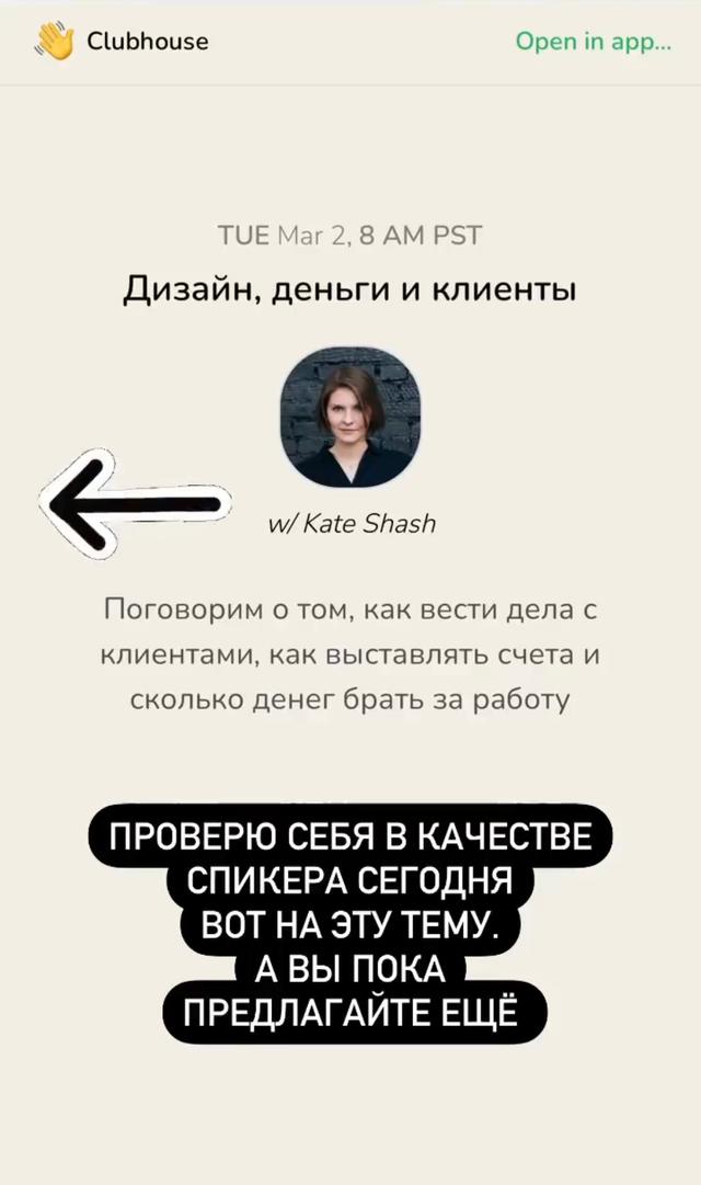 Приглашение дляпрогона выступления в «Клабхаусе» в моем инстаграме