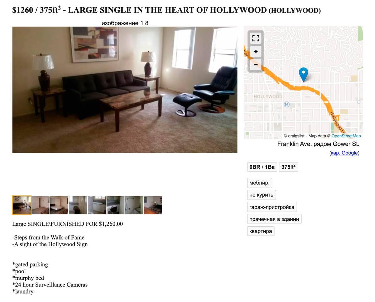 Квартира в Голливуде за 1260$ в месяц