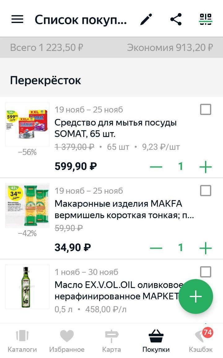 Список покупок в «Едадиле». Приложение обещает экономию в 913,2<span class=ruble>Р</span>