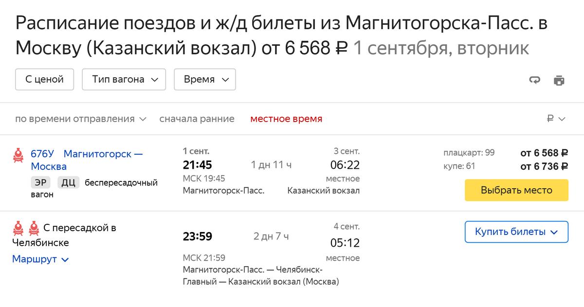Рейсы в Москву и цены на 1 июня 2020 года