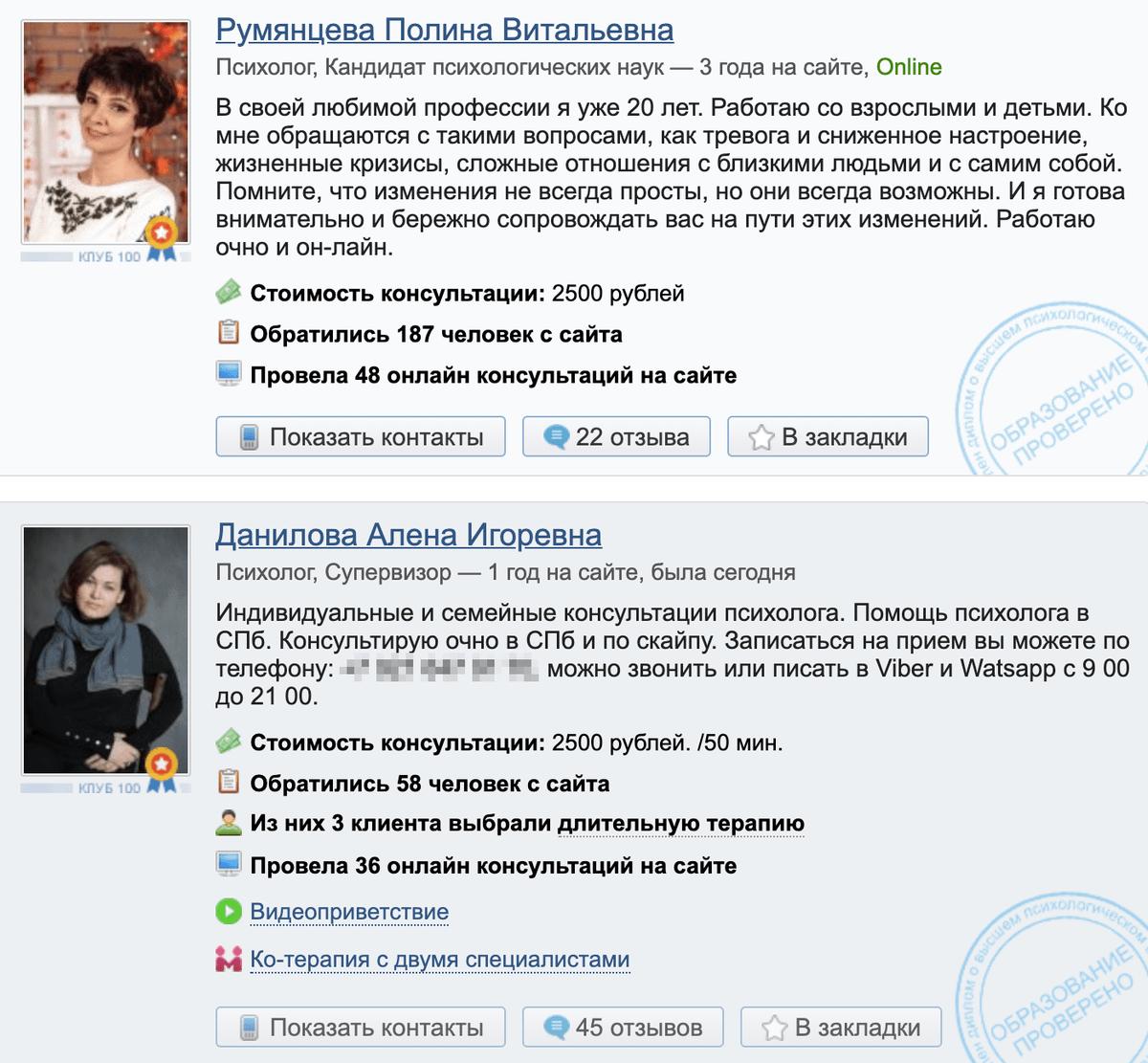 В Санкт-Петербурге средняя стоимость консультации все&nbsp;же ближе к 2500<span class=ruble>Р</span>