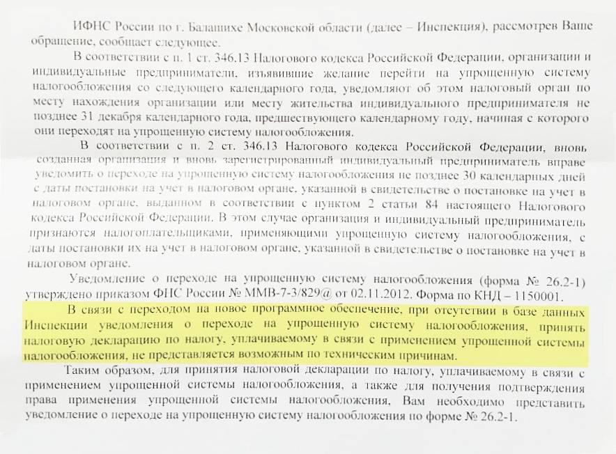 Ответ ФНС на обращение оподтверждении права наУСН