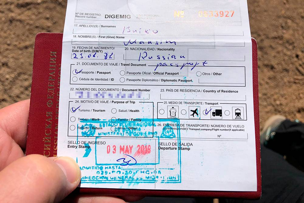 Моя половина миграционной карты перед выездом из Боливии