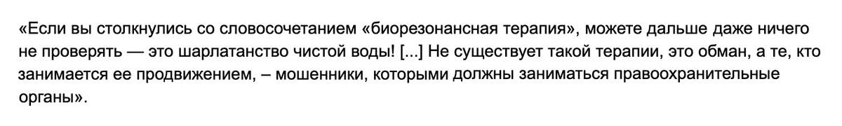 Мнение о БРТ Эдуарда Круглякова, председателя комиссии РАН по борьбе с лженаукой и фальсификацией исследований