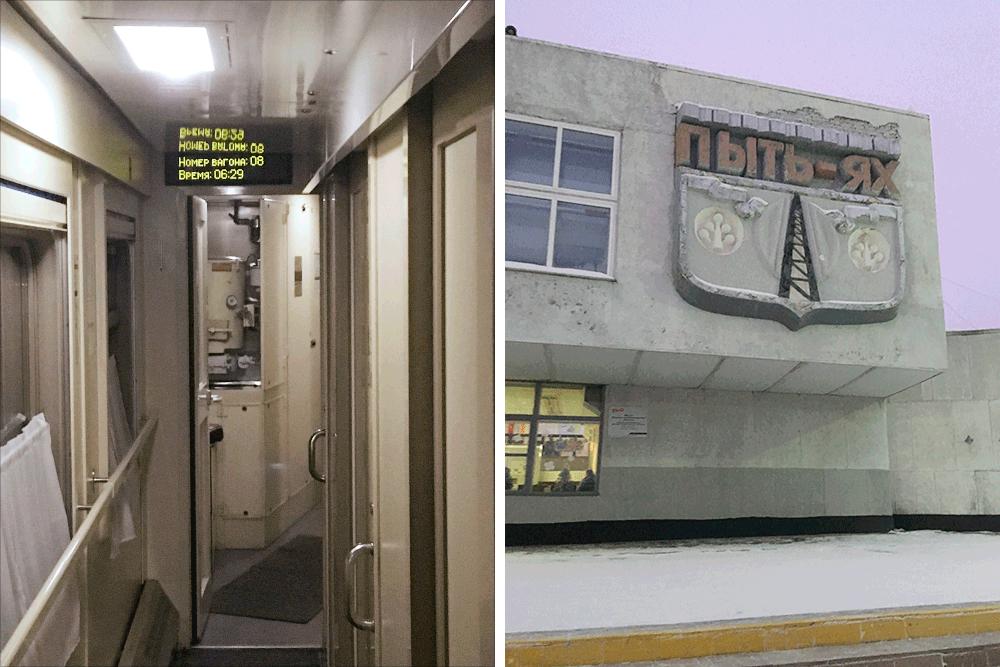 На всякий случай я сфотографировал табло в вагоне. Фото доказывало, что в 6:29 я еще был в поезде. А на вокзале в Пыть-Яхе я коротал 1,5 часа