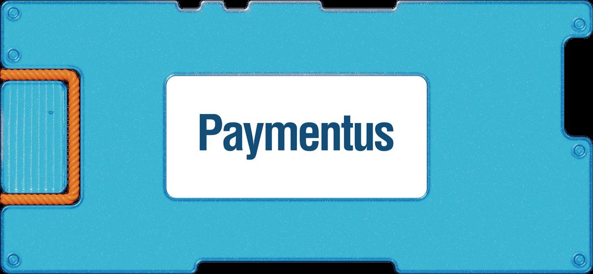 Инвестидея: Paymentus, потомучто должно быть ещедороже