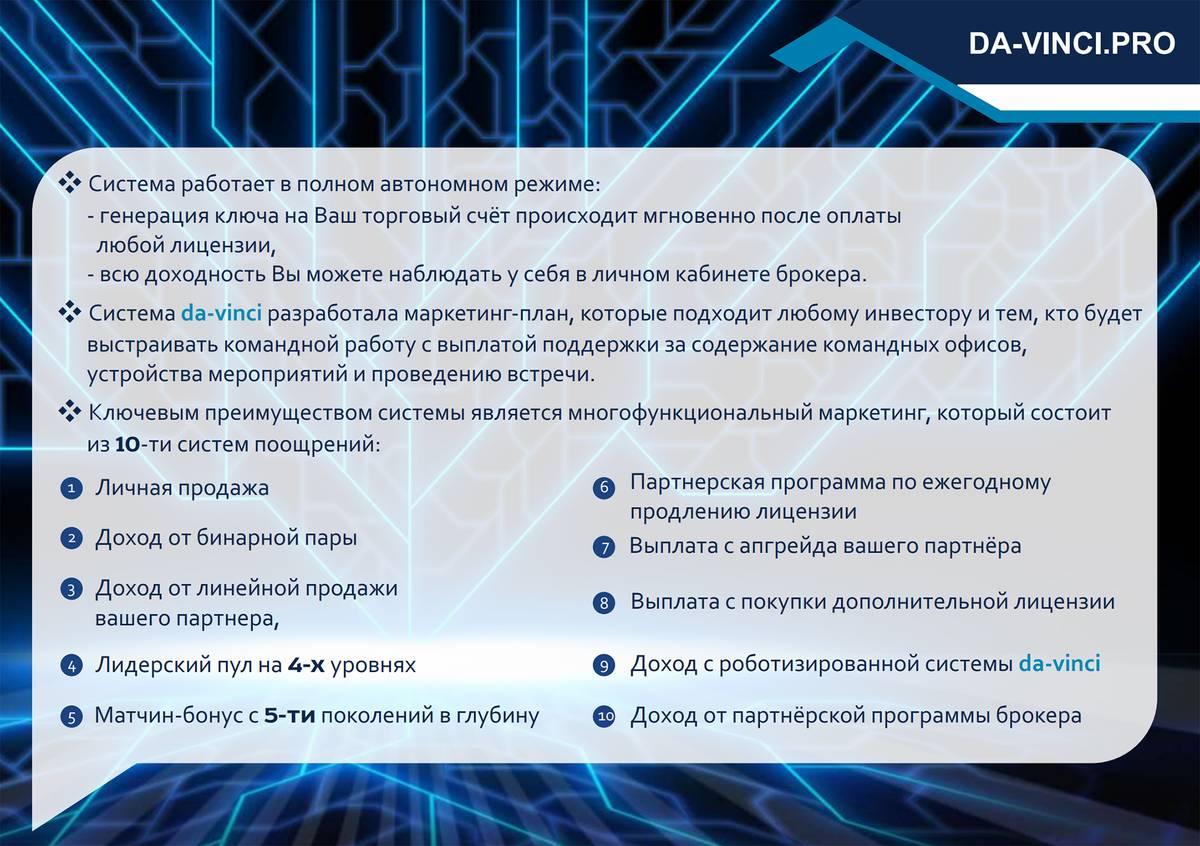 Реферальная программа «ДаВинчи» описана все в том же документе под названием «Маркетингплан». На мой вкус, она выглядит слишком сложно, чтобы причислить ее к категории «приведи друга и получи пять рублей»