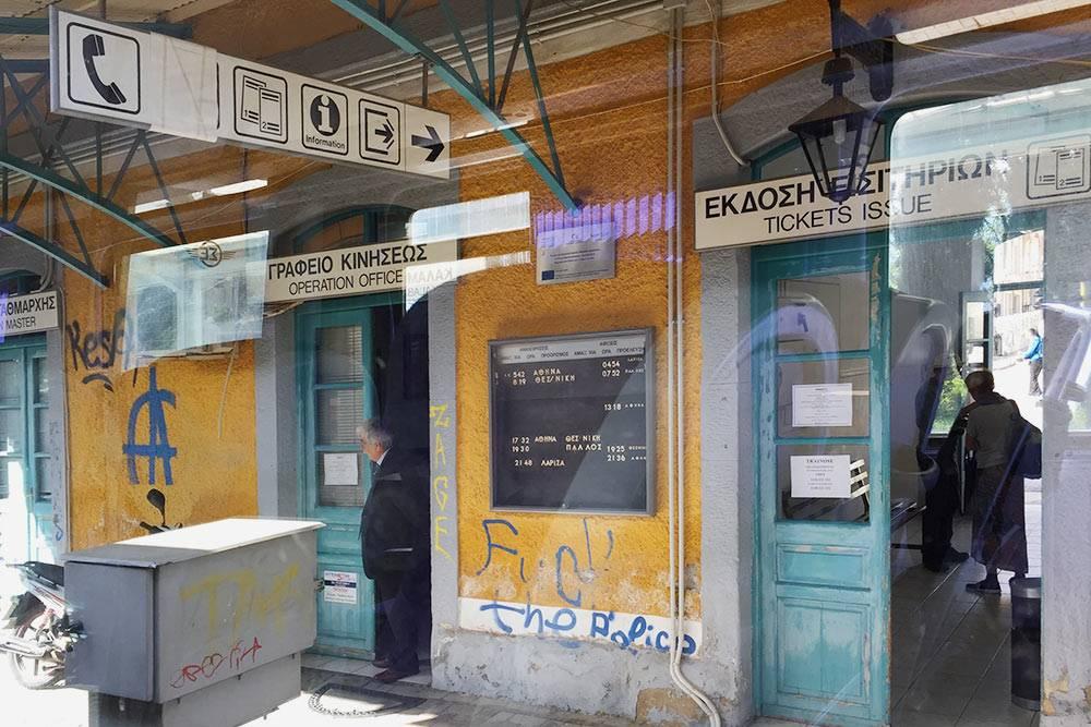 Колоритный вокзал в Каламбаке