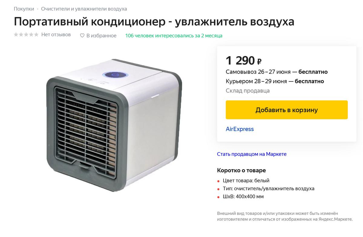В магазине можно наткнуться на такой прибор — брать его нет смысла. Хоть в названии и сказано, что это кондиционер, но по факту он работает как вентилятор. Источник: «Яндекс-маркет»