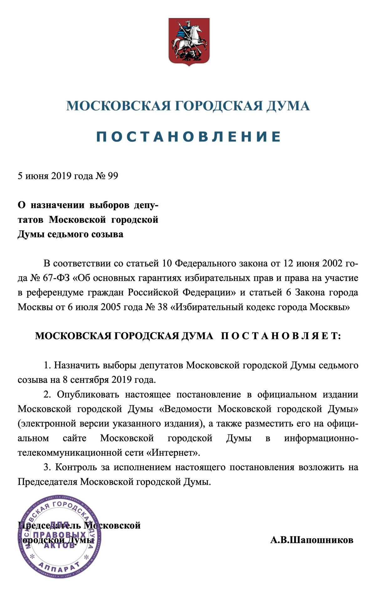 А это постановление Мосгордумы о назначении выборов депутатов городской думы седьмого созыва на 8сентября 2019года. Почему-то председатель Мосгордумы не подписал документ — ни собственноручно, ни электронной подписью