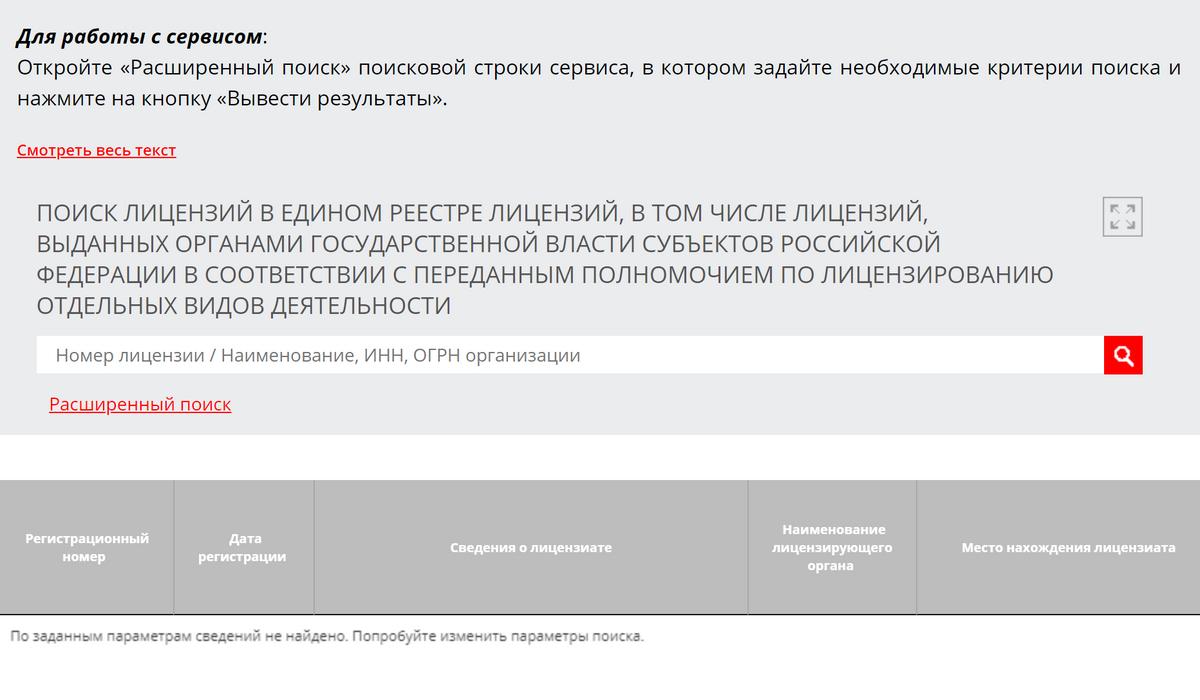 Проверить, действительна ли лицензия, можно в режиме онлайн на сайте Росздравнадзора