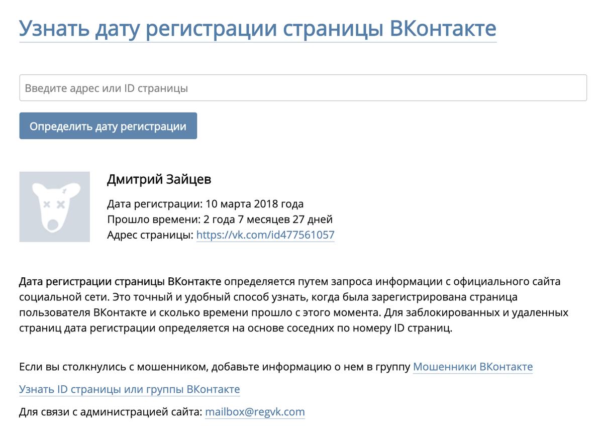 На сайте regvk.com написано, что дата регистрации страницы определяется по запросу информации с официального сайта соцсети