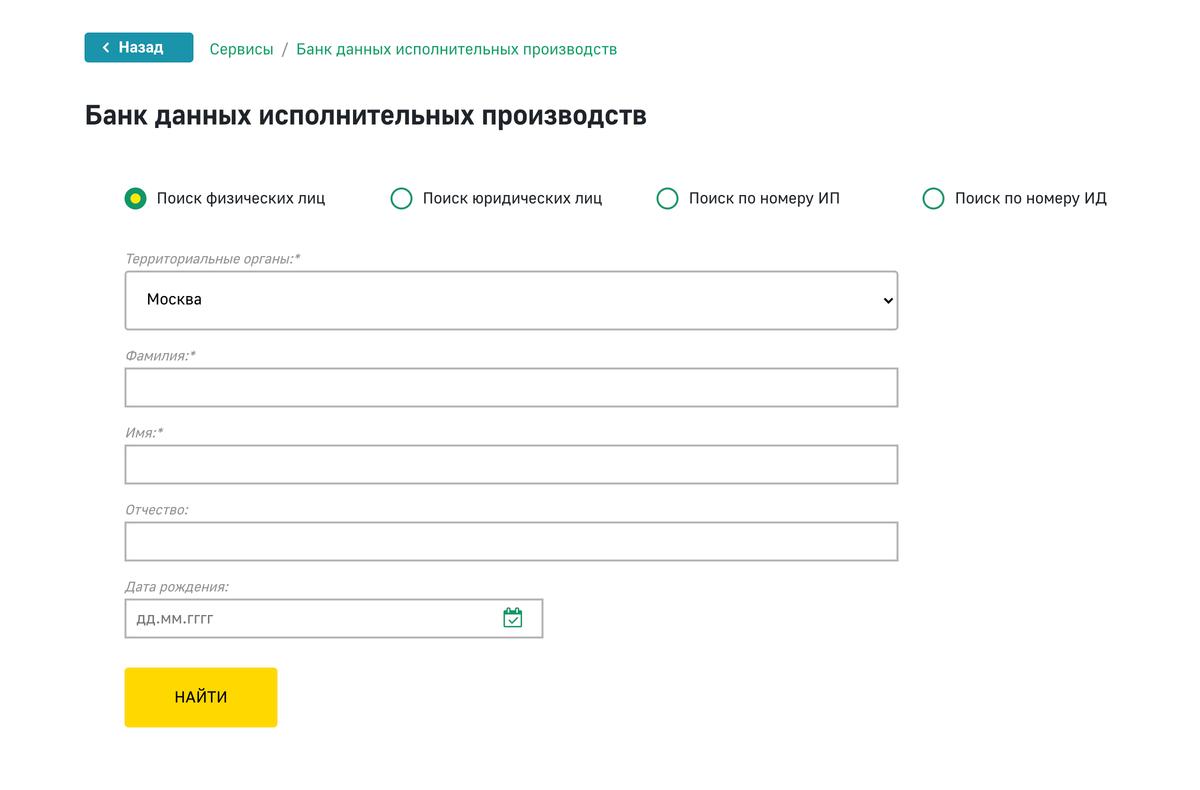 Дляпроверки необходимо лишь указать регион России, ФИО и дату рождения