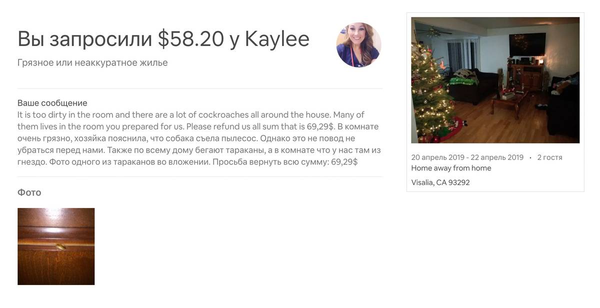 Мой запрос на возврат денег. Максимум можно запросить 58,2$ — сумма оплаты за вычетом комиссий Airbnb.com. Целиком за размещение мы заплатили 69,29$