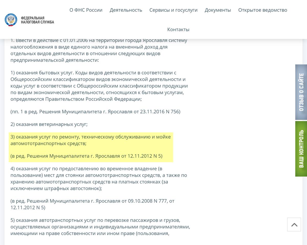 В решении муниципалитета Ярославля услуга включена в список, значит, автомойка в Ярославле может перейти на ЕНВД
