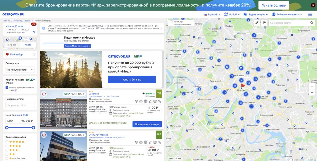 На сайте «Островка-ру» туры отмечены специальным значком «Мир»