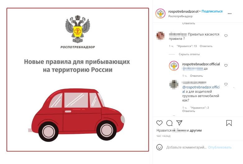 В Инстаграме Роспотребнадзора больше 5 тысяч комментариев с вопросами