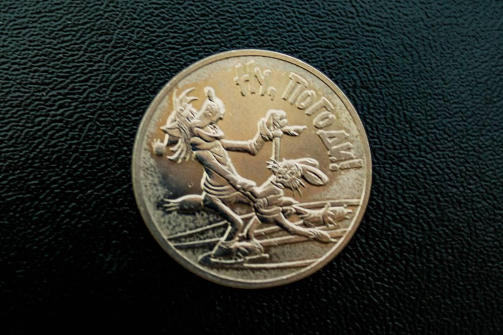 Монета «Ну, погоди!» входит в серию «Российская (советская) мультипликация» — цикл 25-рублевых монет, который выпускается с 2017года. Каждая монета посвящена одному советскому или российскому мультфильму и выполнена в двух вариантах: цветном и обычном. Мы собираем в обычном исполнении