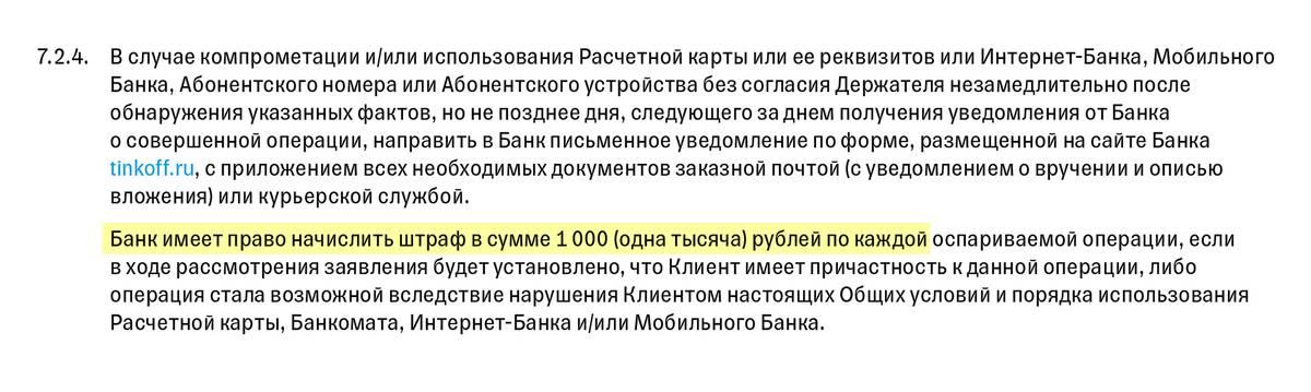 По условиям Тинькофф-банка штраф касается недобросовестных клиентов, которые пытаются его обмануть