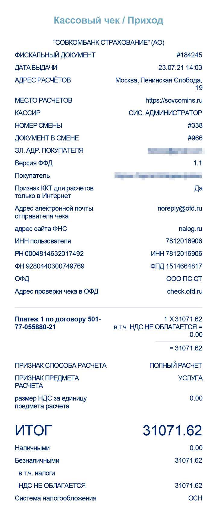 Новая страховка обошлась нам на 18тысяч рублей дешевле, чем продление старой