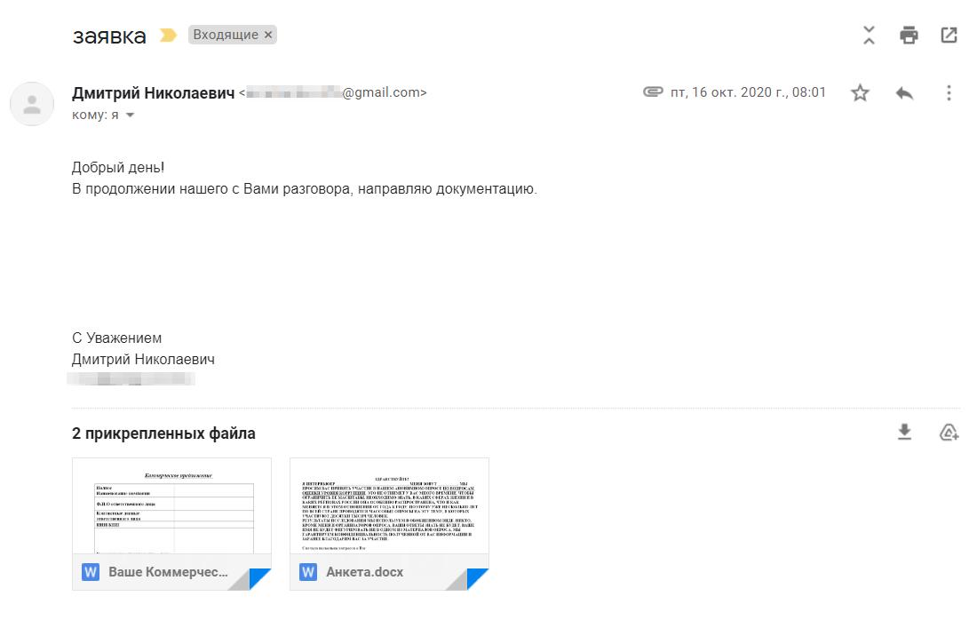 Дмитрий прислал анкету и таблицу длязаполнения наших данных. На адрес его почты с доменом gmail.com я тогда необратила внимания — обычно заказчики не используют личные аккаунты
