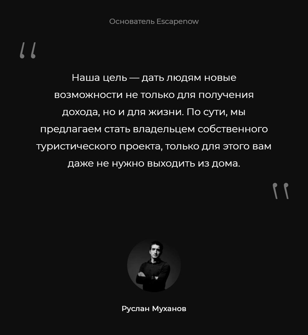 Сайт Escapenow называет основателем проекта Руслана Муханова. Я нашел 11связанных с ним юрлиц, которые уже ликвидированы