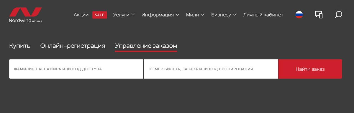 На сайте Nordwind номер брони можно ввести во вкладке «Управление заказом»