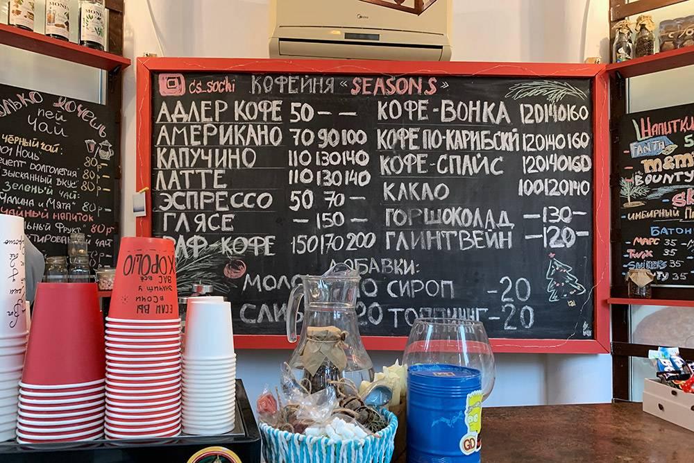 Цены на кофе в маленькой кофейной будке в центре города, на фасаде которой написано: «Если вы в Сочи, значит, у вас уже все хорошо»
