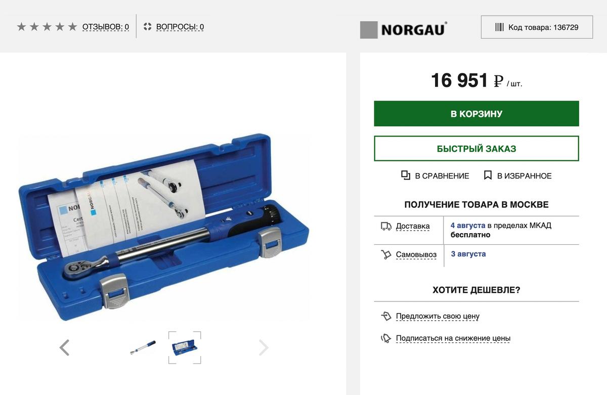 Динамометрический ключ: усилие выставляют с помощью рукоятки. Источник: «Кувалда.ру»