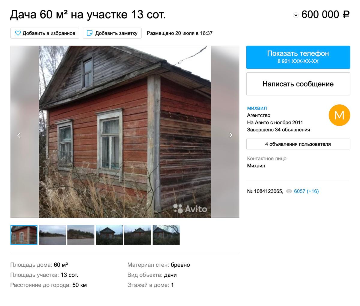 «Старый уютный домик» продают до сих пор. Правда, цену снизили еще на 150 тысяч