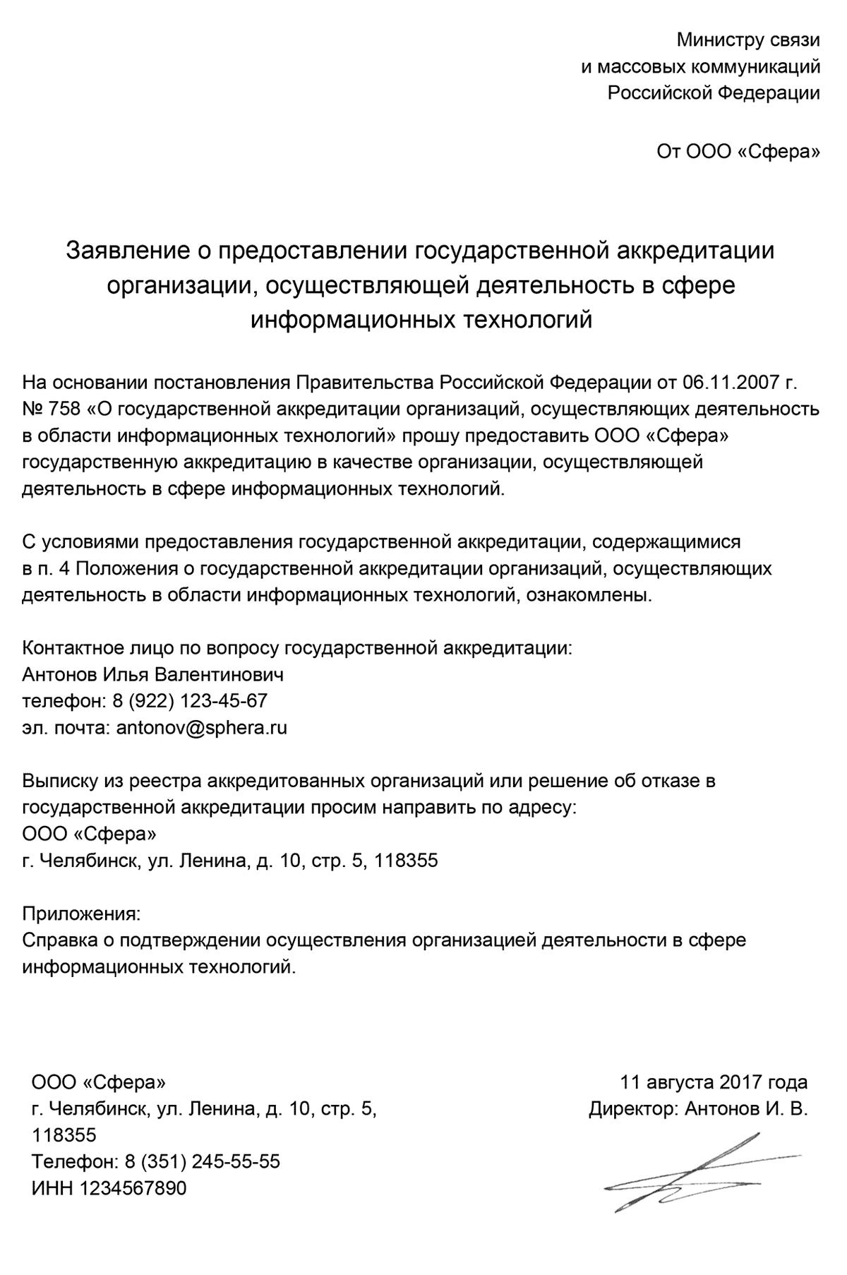 Шаблон заявления о предоставлении аккредитации