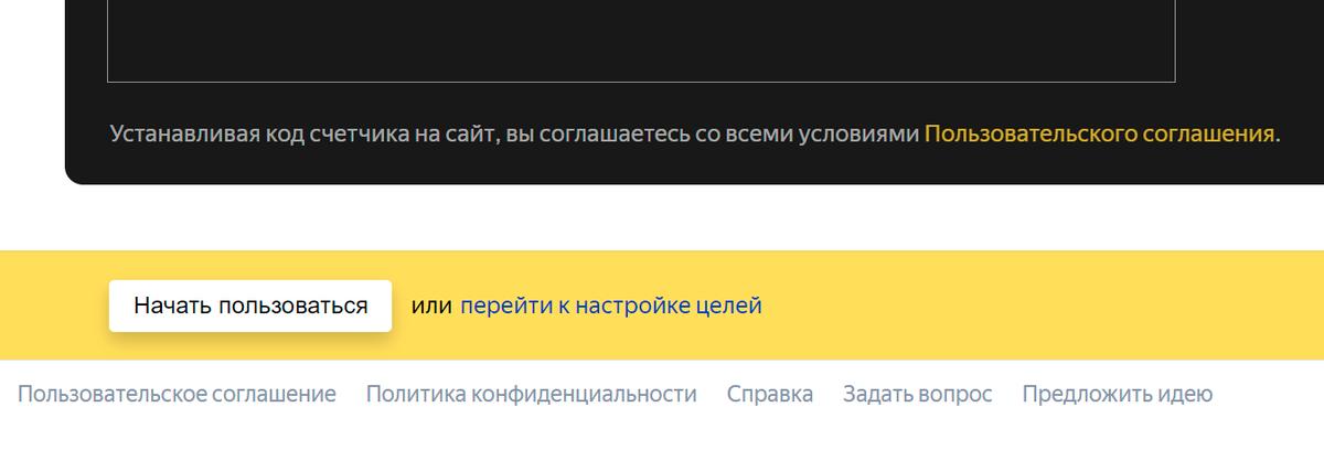 После можно подтвердить, что код счетчика установлен на сайте, — дляэтого нужно выбрать пункт «Начать пользоваться» на сайте «Яндекс-метрики»