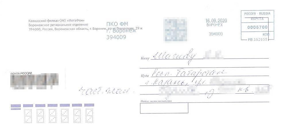 Почтовый конверт, в котором пришла частная жалоба. Последний день дляподачи жалобы — 14 сентября 2020года, но направлена она 16 сентября, с просрочкой в два дня
