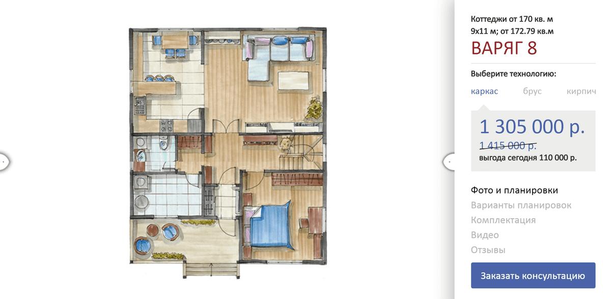 Более дорогой вариант проекта того же дома, но размером 9 × 11 м. Источник: сайт terem-pro.ru