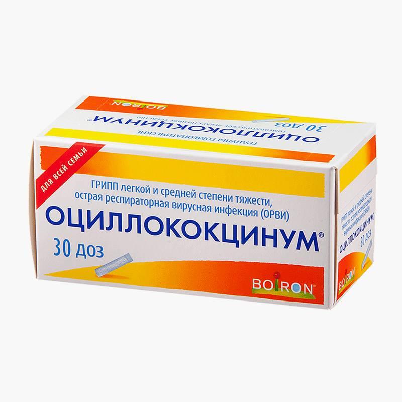 «Оциллококцинум» — самый дорогой препарат от ОРВИ. За 30 доз можно отдать 1584<span class=ruble>Р</span>. Источник:&nbsp;gorzdrav.org