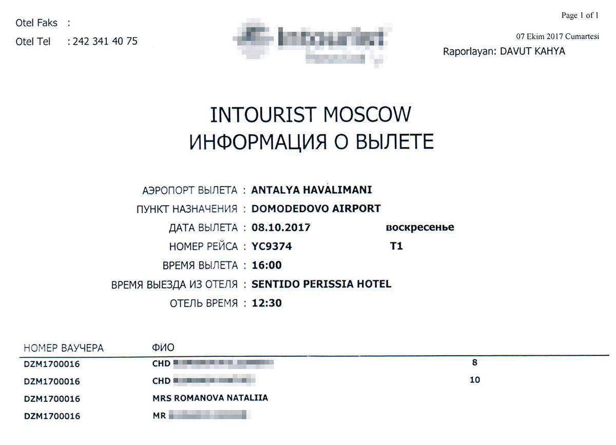 Ваучер на заселение в отель Port Nature Luxury Resort Hotel & Spa. Когда туроператор выдал нам его, мы выдохнули. Оказалось, напрасно